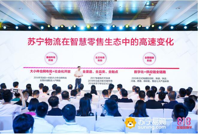 中国零售业最大自建物流平台 备战818