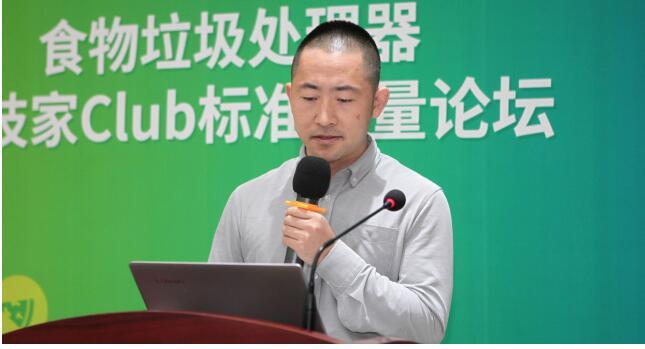 """""""厨余垃圾 处理有序""""食物垃圾处理器论坛在京召开"""