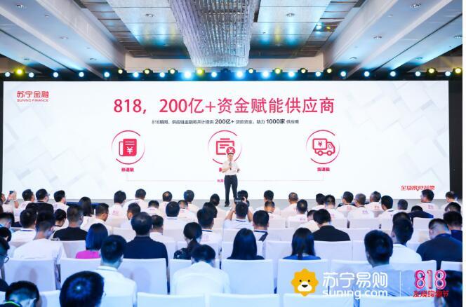 苏宁金融818将提供购物贷免息额度超50亿 让利2千万人