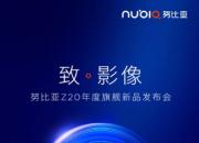 科技来电:努比亚年度旗舰z20蓄势待发,能否力能扛鼎?