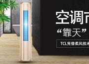 """空调市场""""靠天""""难!TCL凭借柔风技术表现突出"""