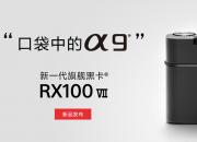 """侃哥:索尼发布""""口袋A9""""RX100VII;苹果收购英特尔调制解调器业务"""