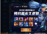科技来电:华硕ROG2京东预约量超200万,王者荣耀粉丝太给力!