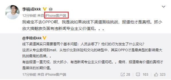 """侃哥:OPPO副总裁曝光""""瀑布屏"""";今年魅族裁员超30 %"""