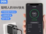 科技来电:苹果五福一安充电慢?你可以考虑PD协议快充!