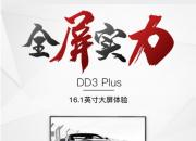 助力大学新生硬件升级,炫龙DD3Plus娱乐办公两不误