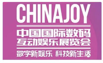 ChinaJoy2019  告诉你那些你愿意看的手机
