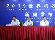 2019世界机器人大会新闻发布会召开,机器人发展如火如荼
