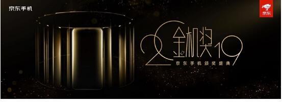 2019年金机奖进行中  结果8月16日将会公布结果