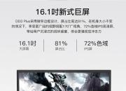 八月焕新机,炫龙DD3 Plus列居心仪榜前列