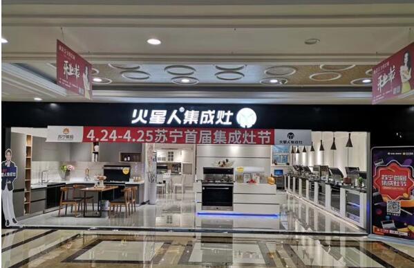 818苏宁柳赛:2020年实现集成灶年销售10亿
