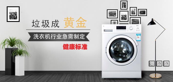 垃圾成黄金?洗衣机行业急需制定健康标准