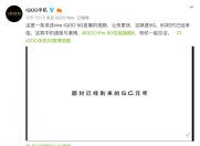 性能旗舰 vivo 5G时代由iQOO Pro开启