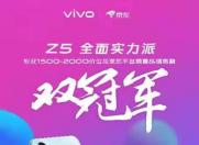 vivo Z5首销勇夺电商销量冠军