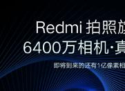 Redmi首发6400万像素相机 小米首发1亿像素相机