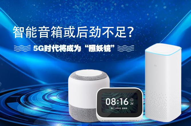 """智能音箱或后劲不足?5G时代将成为""""照妖镜"""""""