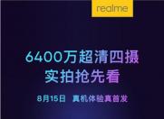 科技来电:小米、realme将发布64MP手机,真我品牌8月15日初见