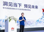 华为发布智能安防新品牌Huawei HoloSens,领航智能安防市场