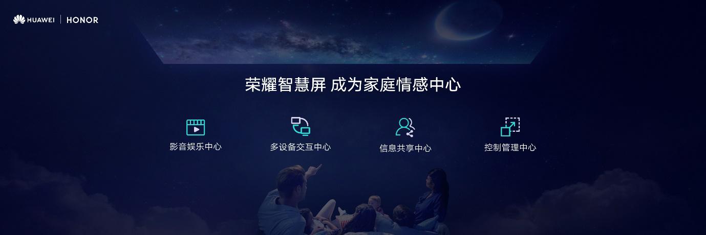 全球首款搭载华为鸿蒙系统终端 荣耀智慧屏正式发布
