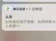 科技来电:腾讯视频回应推送事故,朱海舟暗示锤子科技新机