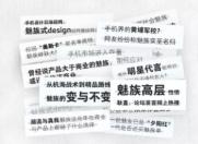 8 月 28 日魅族 16s Pro 旗舰手机发布会,让产品说话。