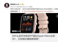 华米科技智能手表新品PPI达341,领先智能穿戴设备领域