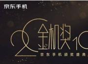 2019年金机奖8月15日中午12点截止    华为P30将是最大赢家