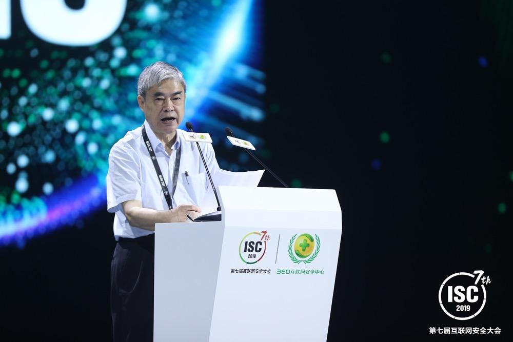第七届互联网安全大会北京开幕,全球专家共议大安全
