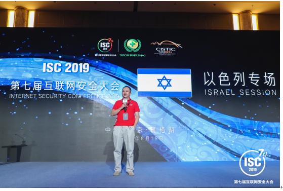 360与以色列合作共建中以网络安全科技创新中心