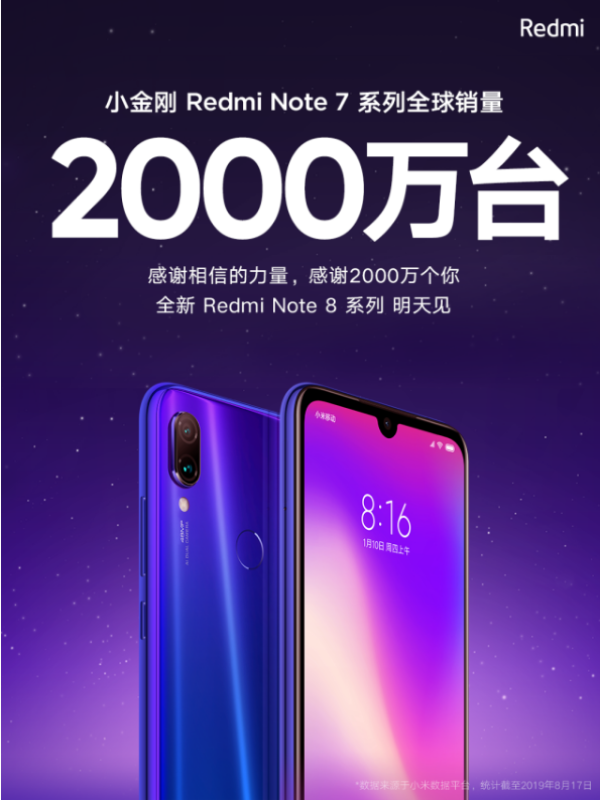Redmi将来新作,Note8能延续小金刚销量?