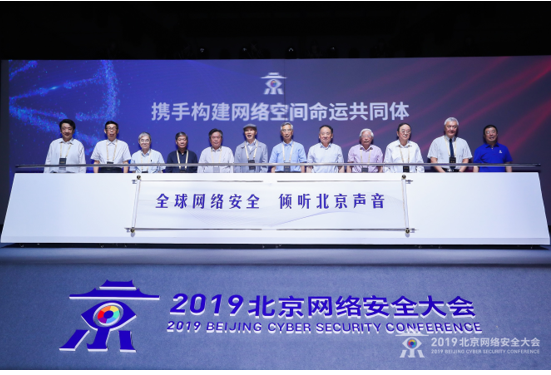 十大院士揭幕2019北京网络安全大会