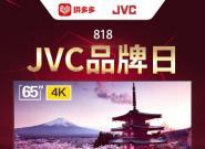 JVC65�级ㄖ瓶畹缡�22小时售罄 C2M打造家电行业工业互联网时代