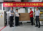 OLED模组自制成功落地,创维全面布局OLED电视