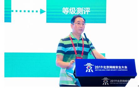 2019北京网络安全大会:关键信息基础设施保护走向实战化