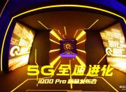 生而强悍再进化 性能旗舰iQOO Pro正式发布