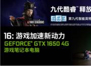 天猫商城券后价5299,炫龙DD3 Plus提名游戏本爆款