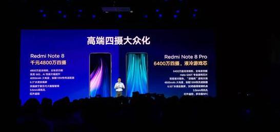 首发6400万像素四摄红米Note8 Pro 售价1399元起