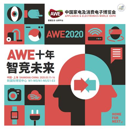 "AWE2020:黄金十年再踏征程,以科技""智竞""未来"