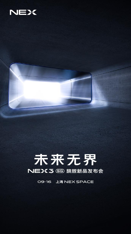 侃哥:vivo NEX3发布会定档;2019款iPhone命名泄露