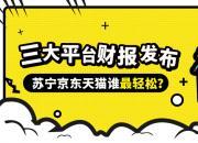 三大平台财报发布,苏宁京东天猫谁最轻松?