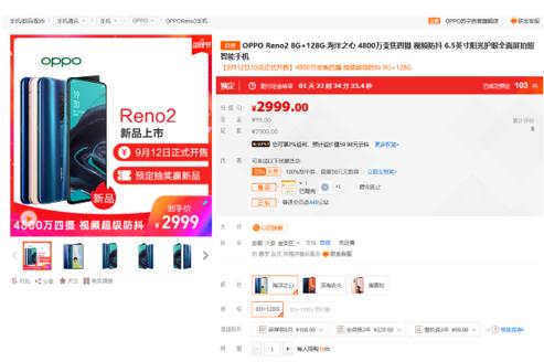 OPPO Reno2新品发布,苏宁以旧换新最高返2064元补贴