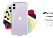 """侃哥:苹果正式发布iPhone11和更""""专业""""的Pro系列"""