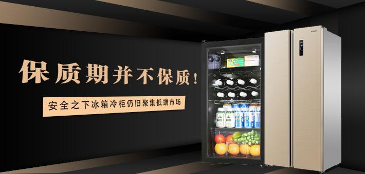 保质期并不保质!安全之下冰箱冷柜仍旧聚集低端市场