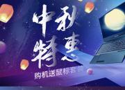 至臻旗舰游戏本炫龙T3 Ti终来特惠,全新体验再次升级