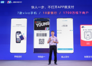 vivo携手中国银联正式发布vivo Pay