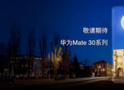 仅剩1天正式发布,华为Mate30系列秒杀新iPhone的五大功能曝光