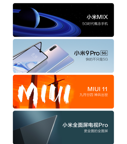 9月24日  小米发布的是MIX 4 还是MIX5G时代概念手机 还是MIX α