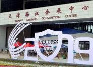 中国信通院:今年中国网络安全产业规模将超600亿元