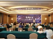 2019A+认证高性能产品发布会(冰箱/空调专场)在京召开