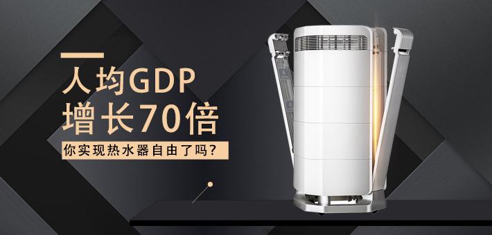 人均GDP增长70倍 你实现热水器自由了吗?